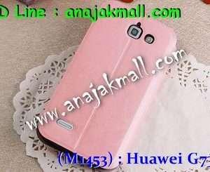 M1453-04 เคสหนังฝาพับ Huawei Ascend G730 สีชมพู