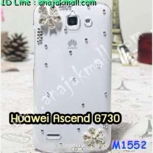 M1552-01 เคสประดับ Huawei Ascend G730 ลาย Fresh Flower
