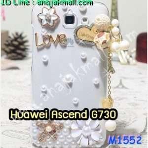 M1552-02 เคสประดับ Huawei Ascend G730 ลาย Love