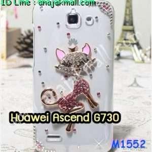 M1552-10 เคสประดับ Huawei Ascend G730 ลาย Cute Cat