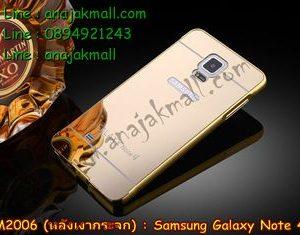M2006-06 เคสอลูมิเนียม Samsung Galaxy Note 4 หลังกระจกสีทอง