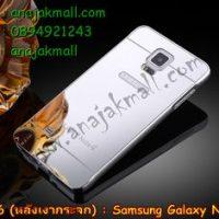 M2006-07 เคสอลูมิเนียม Samsung Galaxy Note 4 หลังกระจกสีเงิน