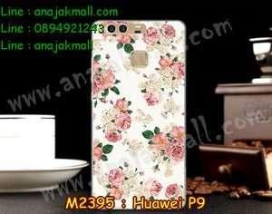 M2395-12 เคสยาง Huawei P9 ลาย Flower I