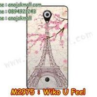 M2975-19 เคสยาง Wiko U Feel ลาย Paris Tower