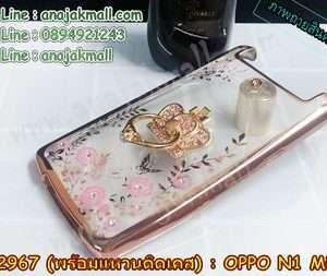 M2976-04 เคสยาง OPPO N1 Mini ลายดอกไม้ ขอบชมพู พร้อมแหวนติดเคส