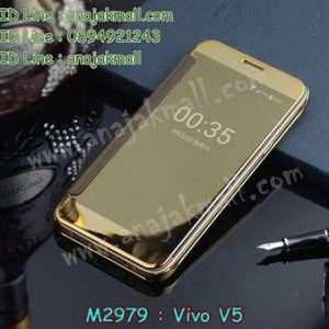 M2979-02 เคสฝาพับ Vivo V5 กระจกเงา สีทอง