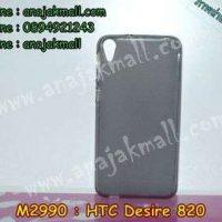 M2990-01 เคสยางใส HTC Desire 820 สีเทา