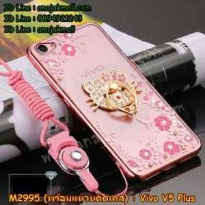 M2995-04 เคสยาง Vivo V5 Plus ลายดอกไม้ ขอบชมพู พร้อมแหวนติดเคส
