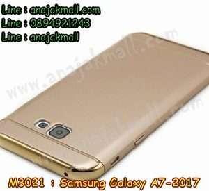 M3021-01 เคส PC ประกบหัวท้าย Samsung Galaxy A7 (2017) สีทอง