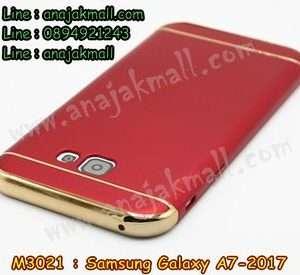 M3021-02 เคส PC ประกบหัวท้าย Samsung Galaxy A7 (2017) สีแดง