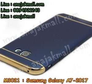 M3021-03 เคส PC ประกบหัวท้าย Samsung Galaxy A7 (2017) สีน้ำเงิน