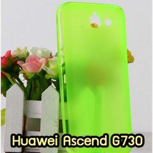 M878-03 เคสยางใส Huawei Ascend G730 สีเขียว