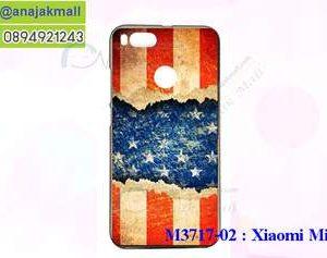 M3717-02 เคสยาง Xiaomi Mi A1 ลาย Flag VV