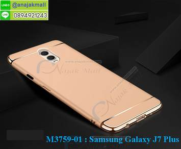 M3759-01 เคสประกบหัวท้าย Samsung Galaxy J7 Plus สีทอง