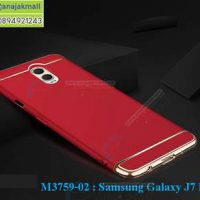 M3759-02 เคสประกบหัวท้าย Samsung Galaxy J7 Plus สีแดง