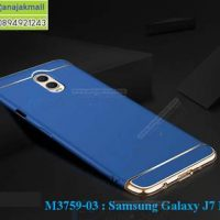 M3759-03 เคสประกบหัวท้าย Samsung Galaxy J7 Plus สีน้ำเงิน