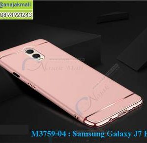 M3759-04 เคสประกบหัวท้าย Samsung Galaxy J7 Plus สีทองชมพู