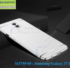 M3759-05 เคสประกบหัวท้าย Samsung Galaxy J7 Plus สีเงิน