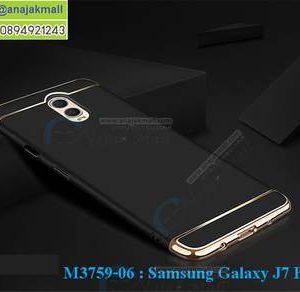 M3759-06 เคสประกบหัวท้าย Samsung Galaxy J7 Plus สีดำ