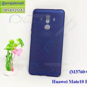M3760-01 เคสระบายความร้อน Huawei Mate 10 Pro สีน้ำเงิน