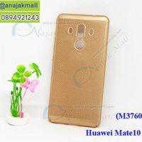 M3760-03 เคสระบายความร้อน Huawei Mate 10 Pro สีทอง