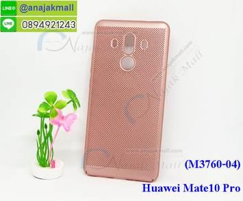 M3760-04 เคสระบายความร้อน Huawei Mate 10 Pro สีทองชมพู