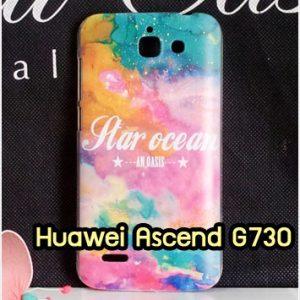 M860-34 เคสแข็ง Huawei Ascend G730 ลาย Star Ocean