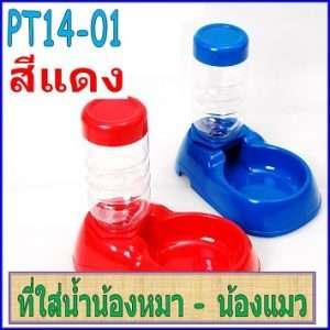 PT14-01 ถาดน้ำน้องหมา น้องแมว (สีแดง)