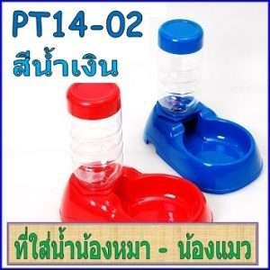 PT14-02 ถาดน้ำน้องหมา น้องแมว (สีน้ำเงิน)