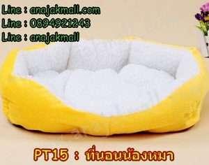 PT15-01 ที่นอนสำหรับน้องหมา สีเหลือง