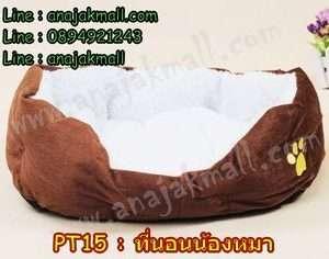 PT15-02 ที่นอนสำหรับน้องหมา สีน้ำตาล
