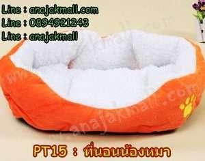 PT15-03 ที่นอนสำหรับน้องหมา สีส้ม
