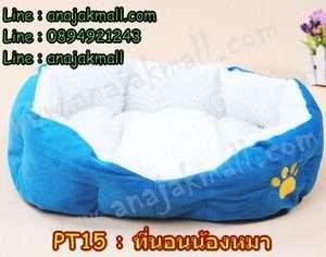 PT15-04 ที่นอนสำหรับน้องหมา สีฟ้า