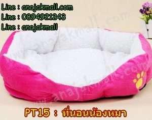 PT15-05 ที่นอนสำหรับน้องหมา สีชมพู