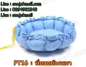 PT16-01 ที่นอนน้องหมา สีฟ้า
