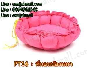 PT16-02 ที่นอนน้องหมา สีชมพูเข้ม