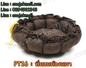 PT16-03 ที่นอนน้องหมา สีน้ำตาล