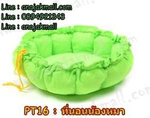 PT16-04 ที่นอนน้องหมา สีเขียว
