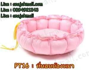 PT16-05 ที่นอนน้องหมา สีชมพูอ่อน