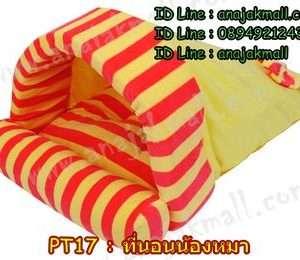 PT17-01 บ้านน้องหมา สีเหลือง