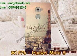 M1976-03 เคสแข็ง Huawei Mate S ลายหอไอเฟล II