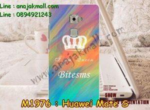 M1976-06 เคสแข็ง Huawei Mate S ลาย Bitesms