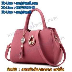 B103-01 กระเป๋าถือ/สะพายแฟชั่น สีชมพู
