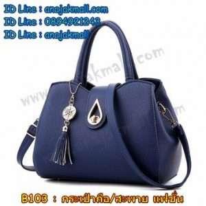 B103-02 กระเป๋าถือ/สะพายแฟชั่น สีน้ำเงิน