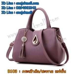 B103-03 กระเป๋าถือ/สะพายแฟชั่น สีม่วง