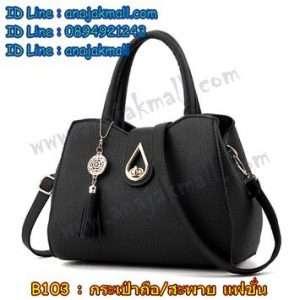 B103-04 กระเป๋าถือ/สะพายแฟชั่น สีดำ