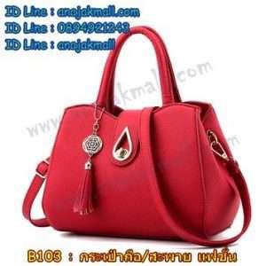 B103-05 กระเป๋าถือ/สะพายแฟชั่น สีแดง