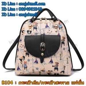 B104-04 กระเป๋าสะพาย/เป้แฟชั่น ลาย 04