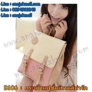 B106-01 กระเป๋าเป้หนังแฟชั่น สีชมพู