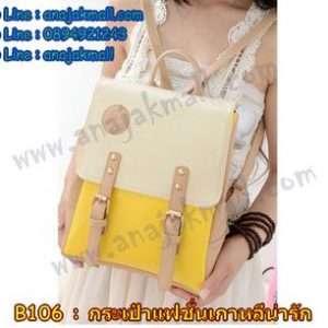B106-02 กระเป๋าเป้หนังแฟชั่น สีเหลือง